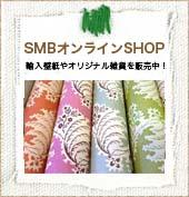 SMBオリジナルSHOP