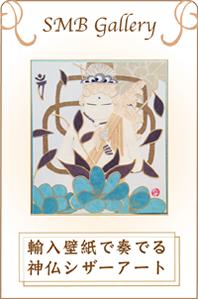 輸入壁紙で奏でる神仏シザーアート
