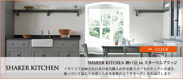 SHAKER KITCHEN 神戸店inスターマムブリッジ