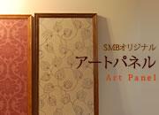 アートパネル(ART PANEL)
