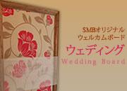 ウェディングボード(WEDDING BOARD)